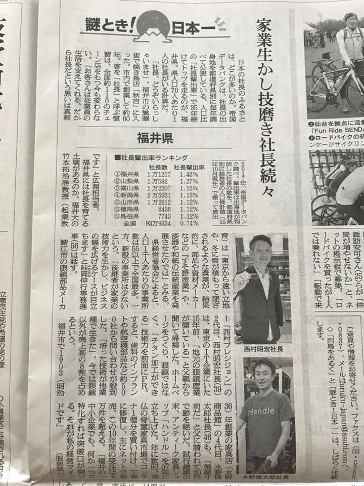 朝日新聞原本n